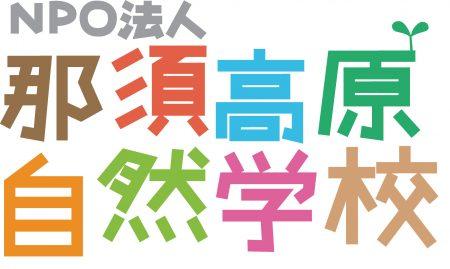logo_nhlns